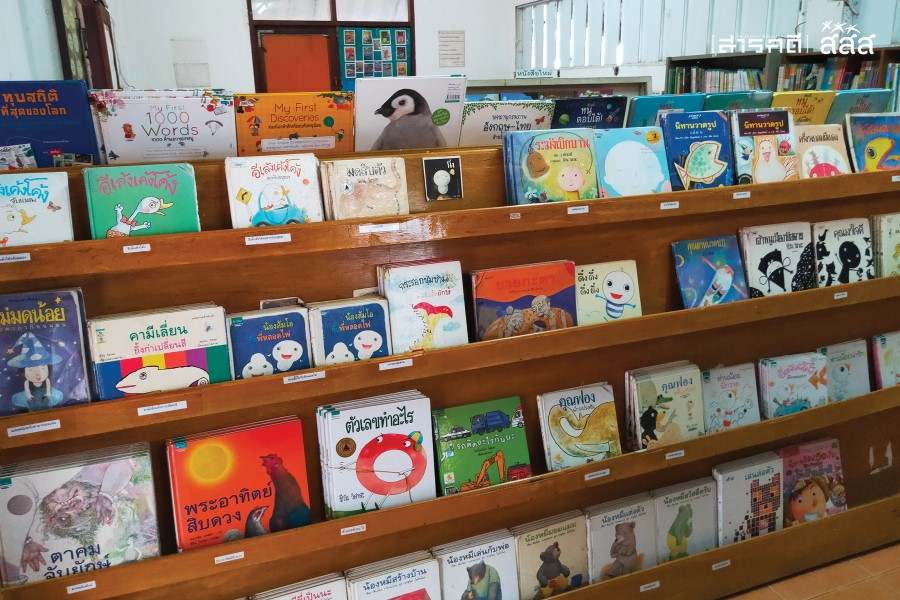 ห้องสมุดเด็กสวนดอกคูน