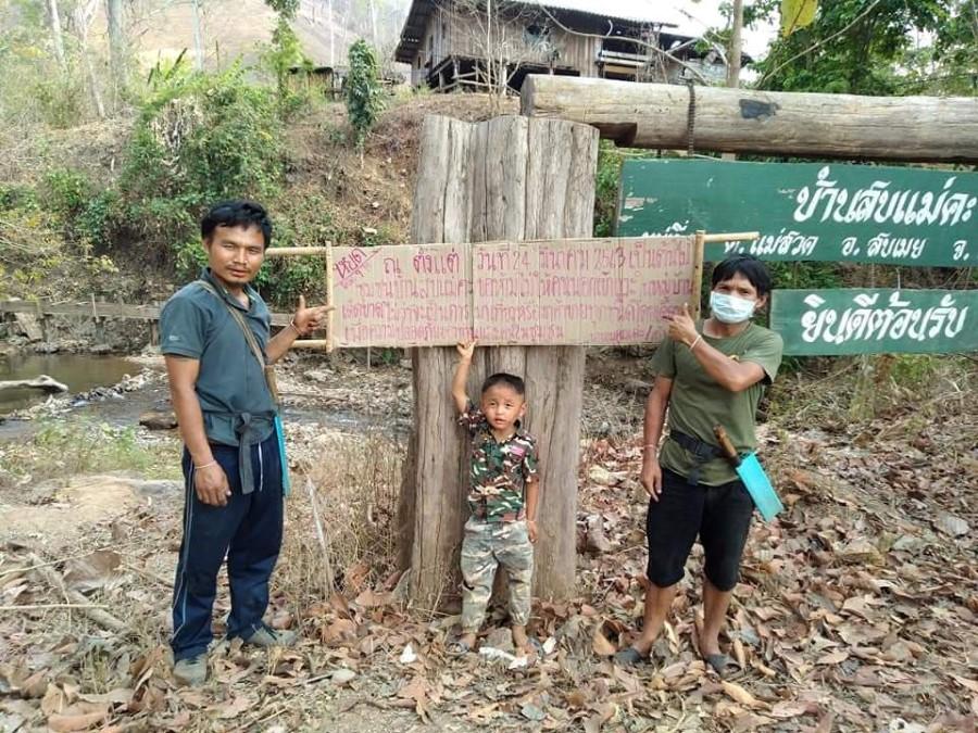 หมู่บ้านสบแม่คะ ตำบลแม่สวด อำเภอสบเมย จังหวัดแม่ฮ่องสอน (ภาพ : ชาวบ้านสบแม่คะ)