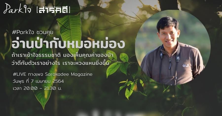 อ่านป่ากับหมอหม่อง | สัมผัสธรรมชาติกับ Parkใจ