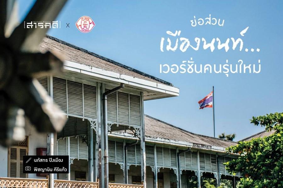 newnonthaburi01