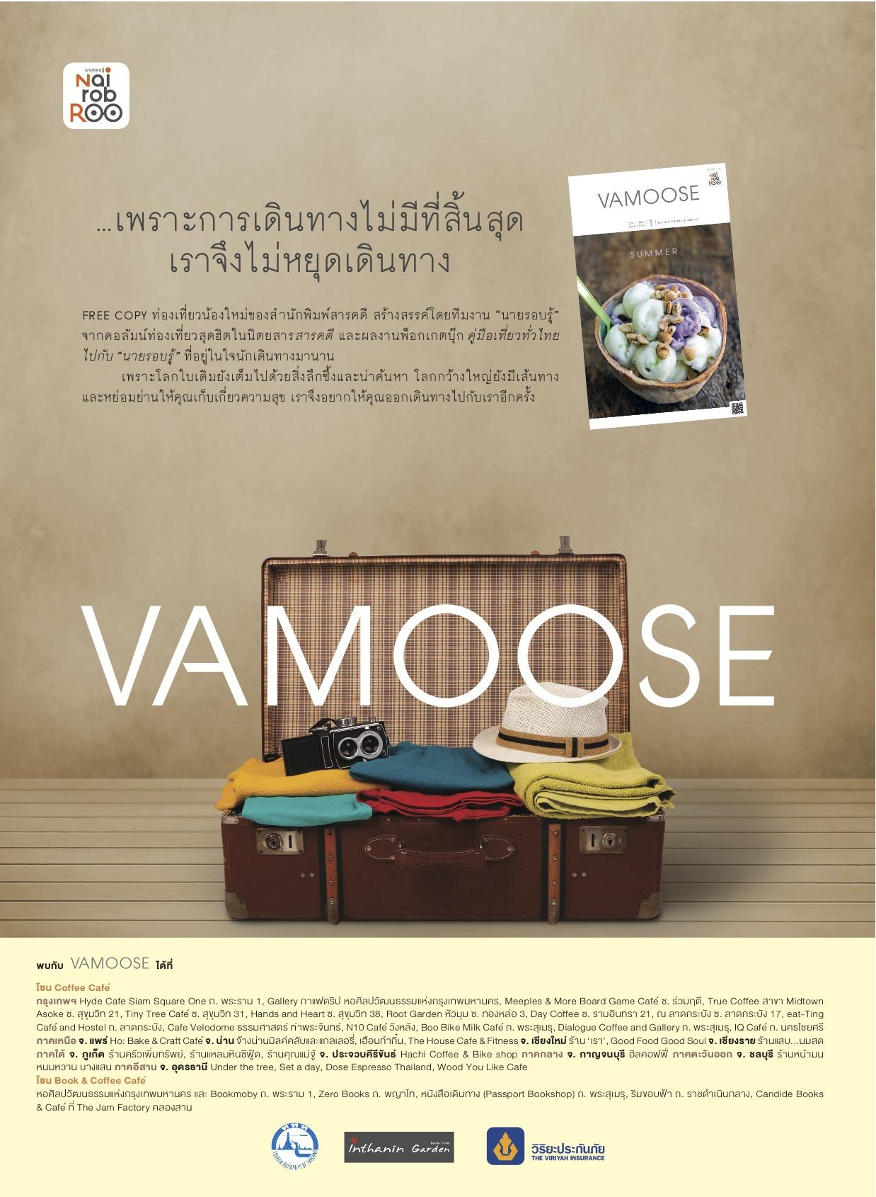 p166 AD-Vamoose Update OK