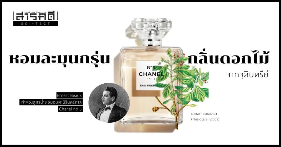Chanel no 5 หอมละมุนกรุ่นกลิ่นดอกไม้จากจุลินทรีย์