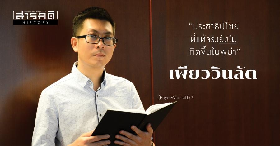 """Phyo Win Latt - """"ประชาธิปไตยที่แท้จริงยังไม่เกิดขึ้นในพม่า"""""""