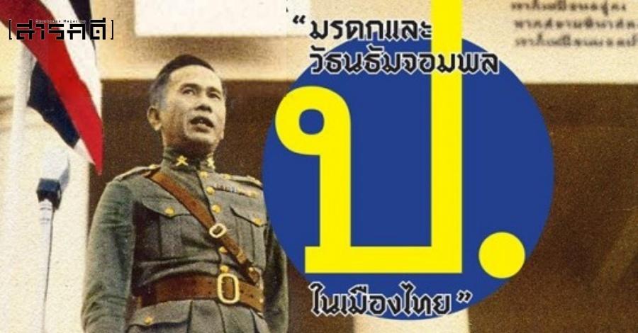 วิดีโองานเสวนา สารคดีTalk ครั้งที่ 4 มรดกและวัธนธัมจอมพล ป. ในเมืองไทย