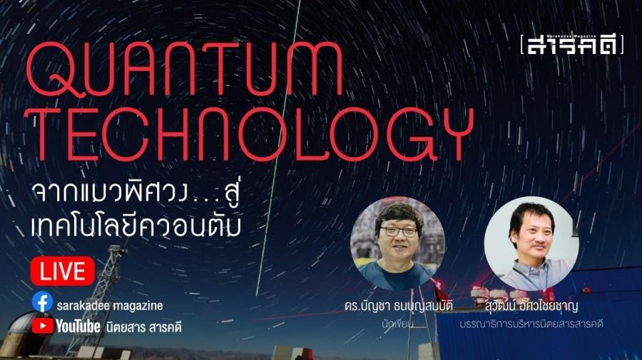 QUANTUM TECHNOLOGY จากแมวพิศวง…สู่เทคโนโลยีควอนตัม