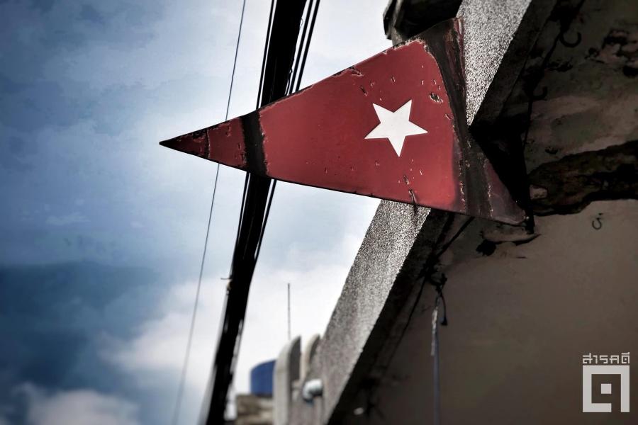 red flag for tram