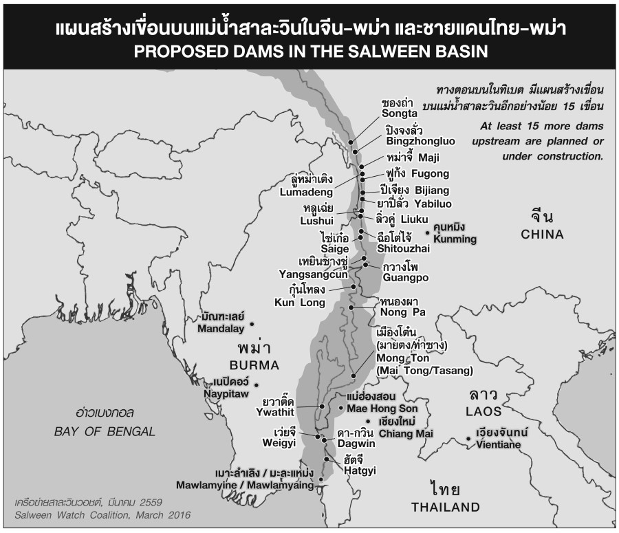 salween proposed03