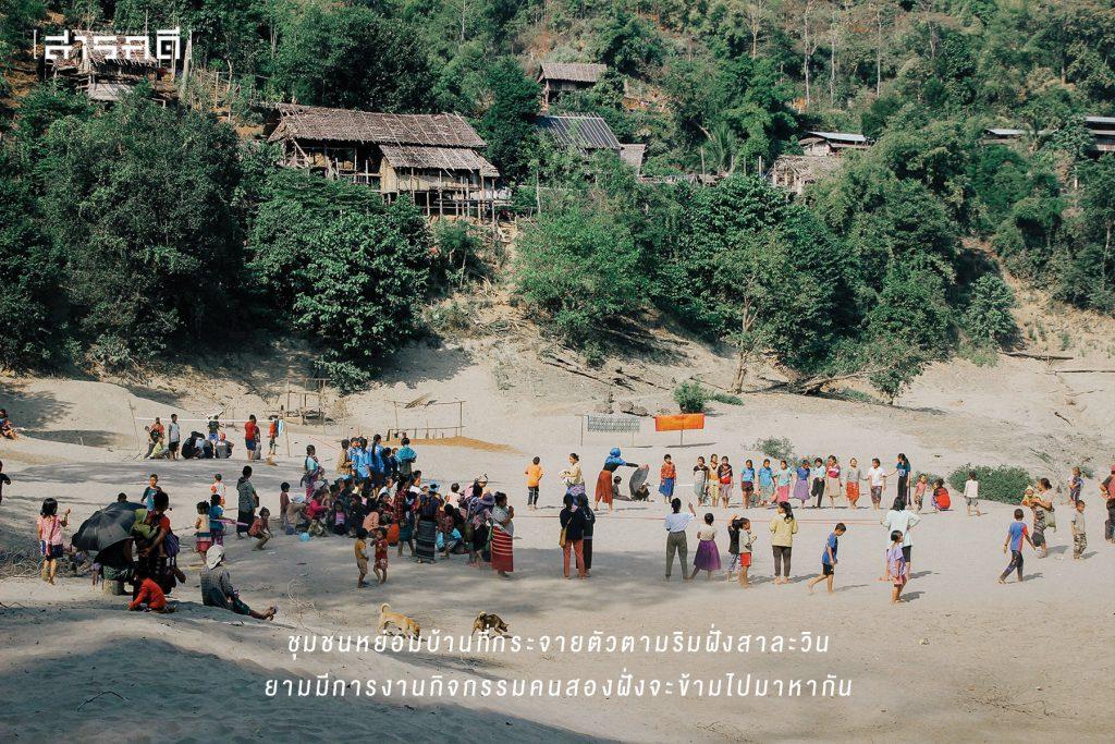 ชุมชนหย่อมบ้านที่กระจายตัวตามริมฝั่งสาละวิน ยามมีการงานกิจกรรมคนสองฝั่งจะข้ามไปมาหากัน