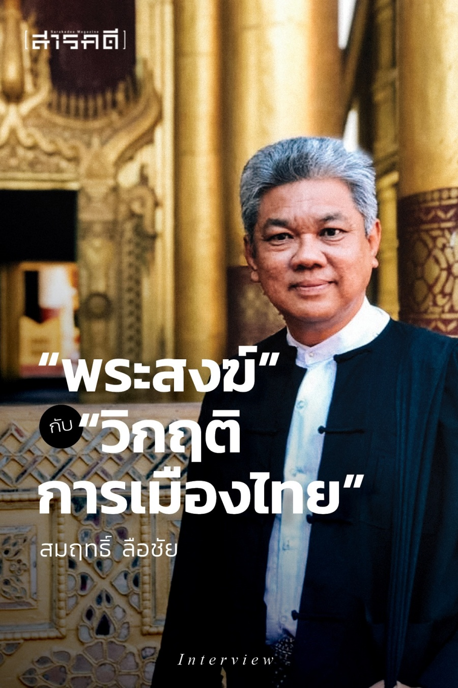 """พระสงฆ์ กับ """"วิกฤติการเมืองไทย"""" - สมฤทธิ์ ลือชัย"""