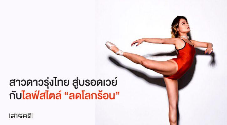 """สาวดาวรุ่งไทย สู่บรอดเวย์ กับไลฟ์สไตล์ """"ลดโลกร้อน"""""""