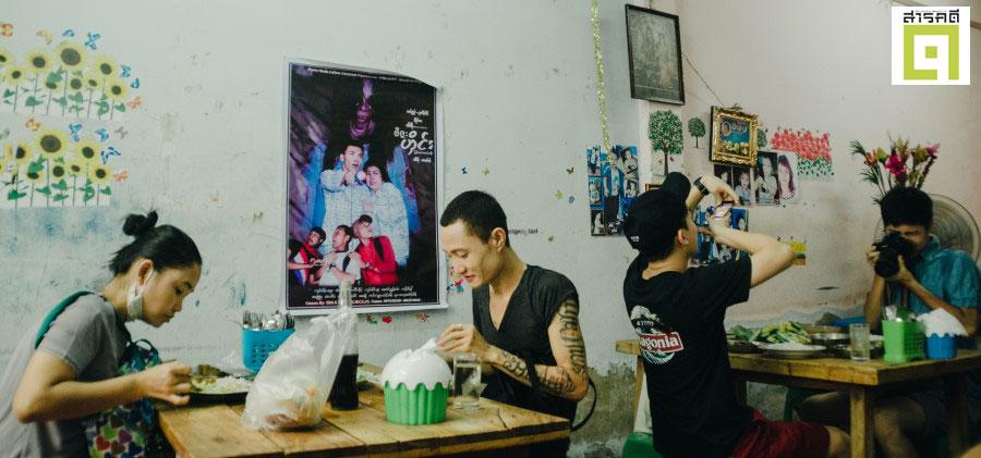 อาหารพม่า - มองพม่าบนโต๊ะอาหาร ความหลากหลายกลางเมืองกรุง