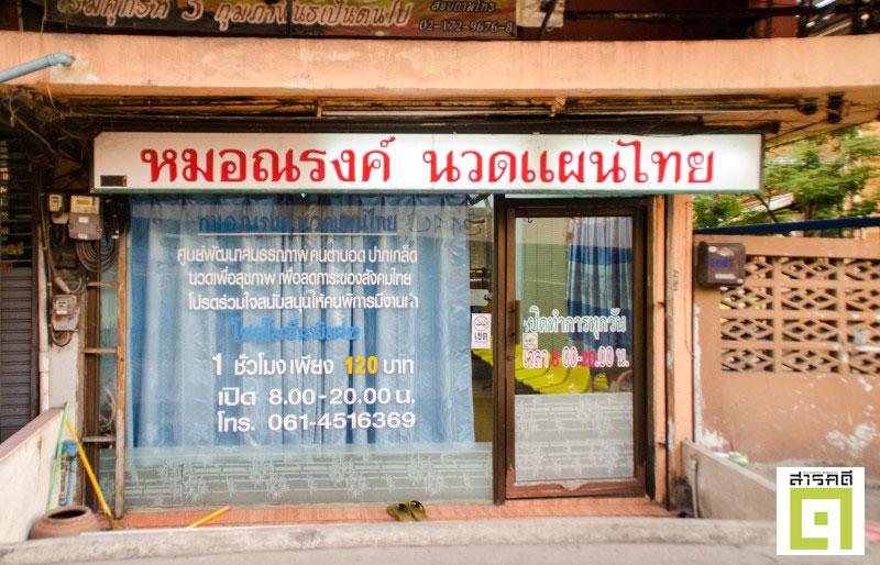thaimassage01