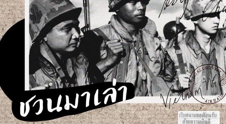 #ชวนมาเล่า ความทรงจำของความทรงจำของเสือดำจงอางศึก และทหารไทยในสงครามเวียดนาม