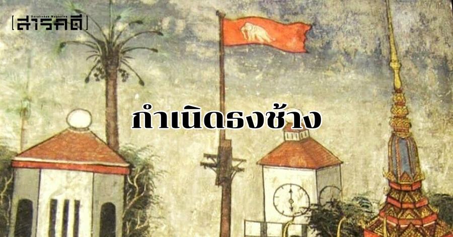 ธงแดง ตอนที่ 5 - กำเนิดธงช้าง