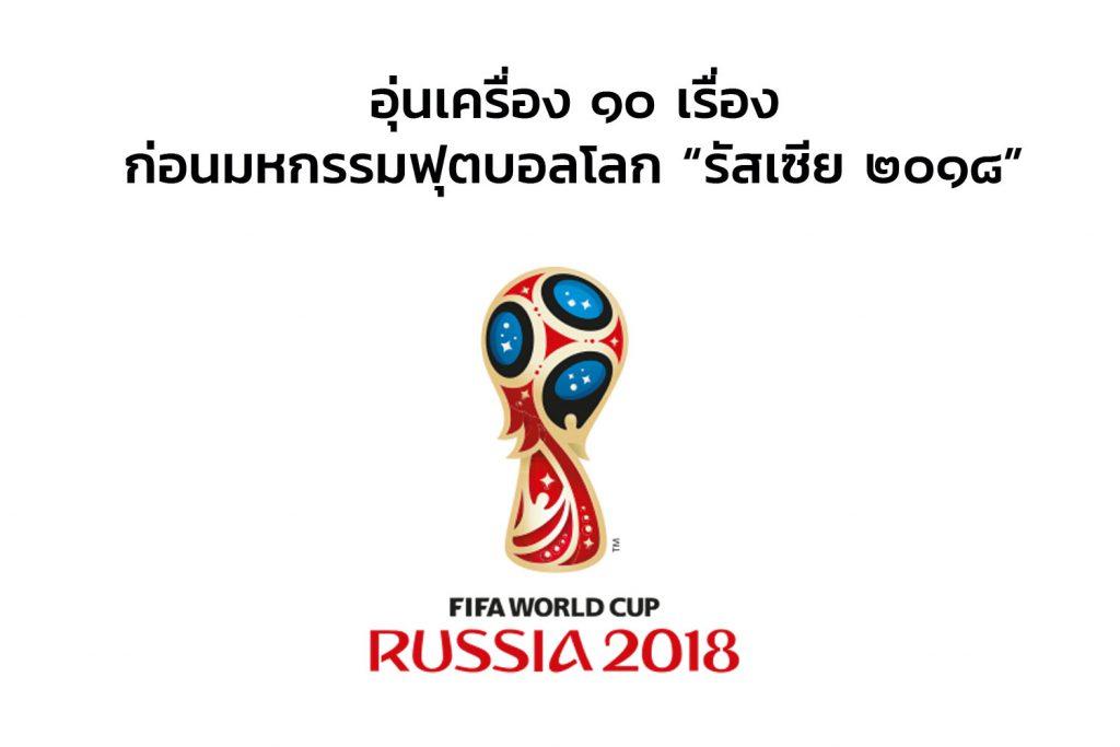 worldcupfact
