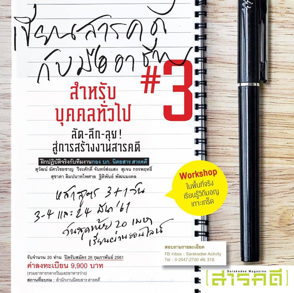 writeprofessional3